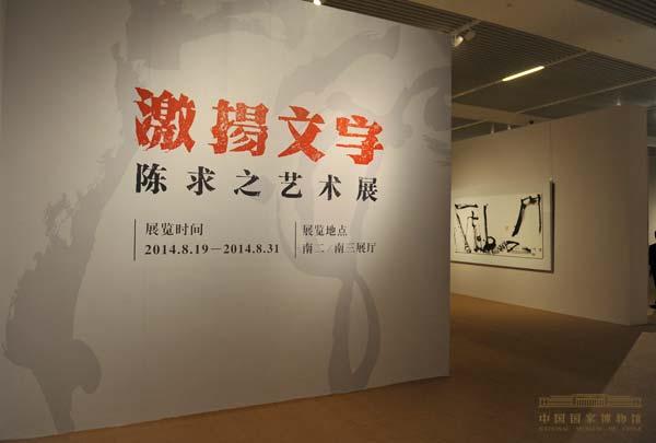 文字本身的情感和感染力,在以汉字书写特征为基础的创作中可谓独树一