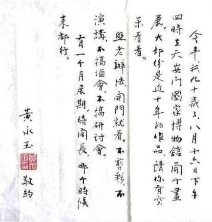 """""""黄永玉九十画展""""开幕 - 张弟德 - 张弟德博客"""