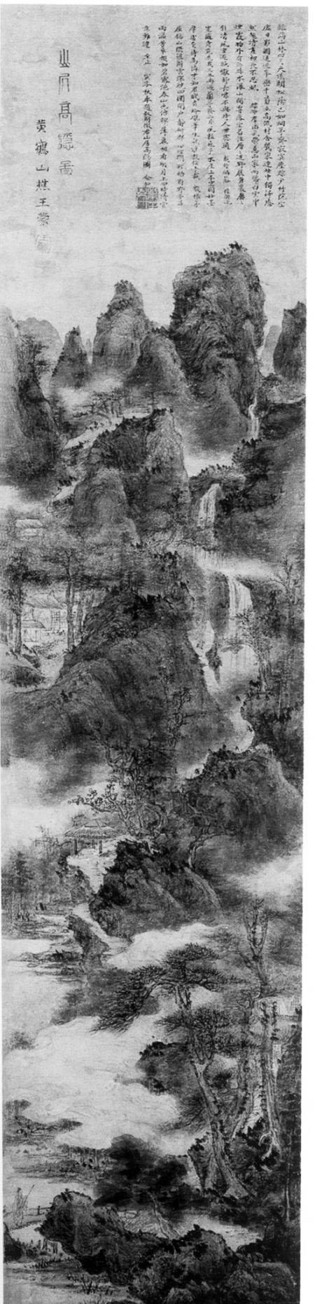 王蒙与创作《富春山居图》的元代著名画家黄公望齐名图片