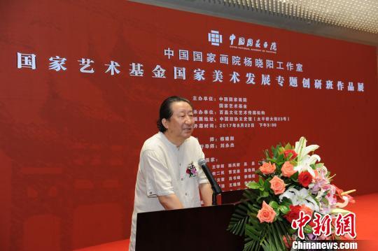 中国国家画院院长杨晓阳工作室作品展在京举行