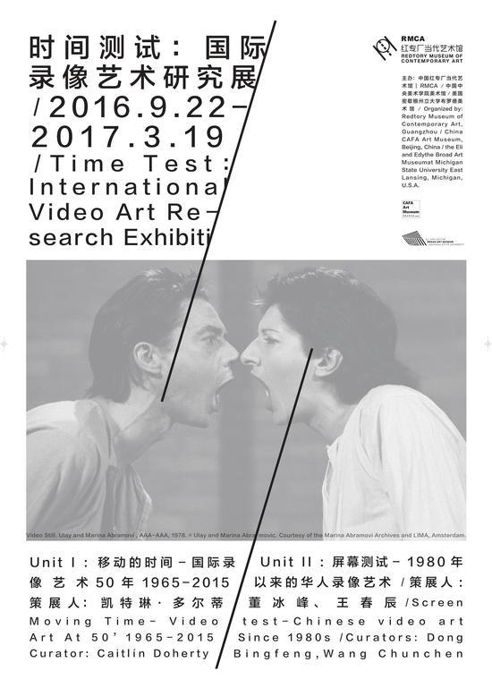 【rmca 时间测试】展览海报
