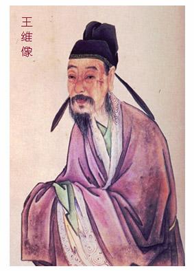 盛唐的诗人――王维