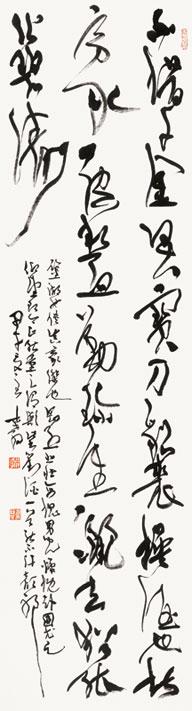 翰墨中国——全国书法作品展