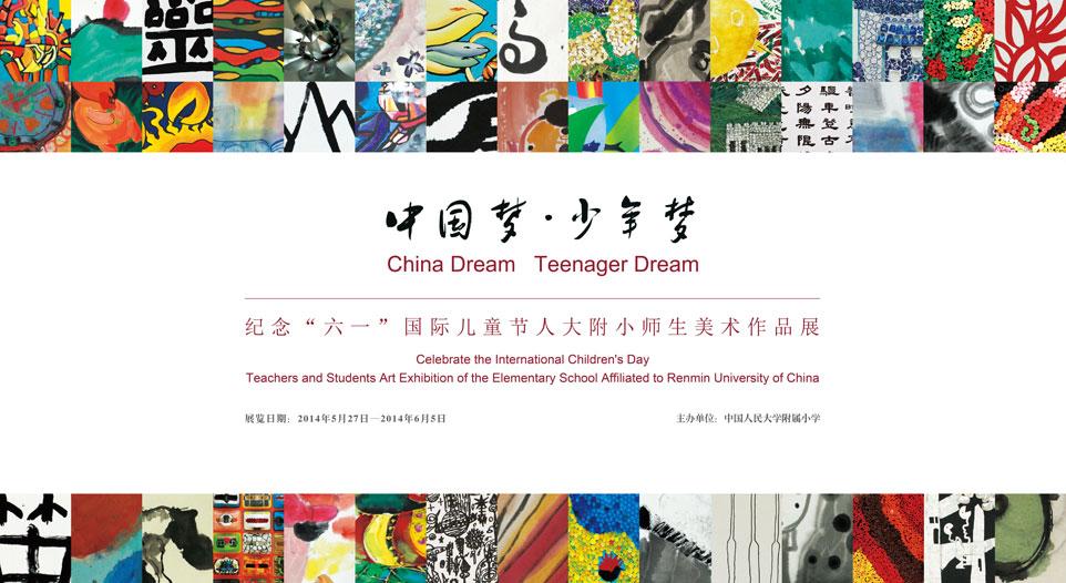 """""""六一""""国际儿童节和中国人民大学附属小学建校60周年"""