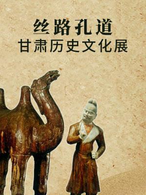 丝路孔道——甘肃历史文化展