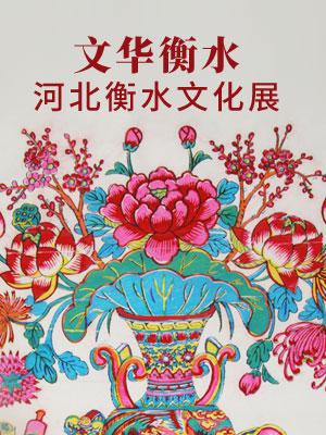 文华衡水——河北衡水文化展