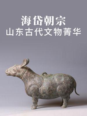 海岱朝宗——山东古代文物菁华